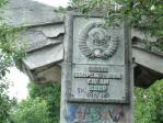 Стелла в честь ВС СССР